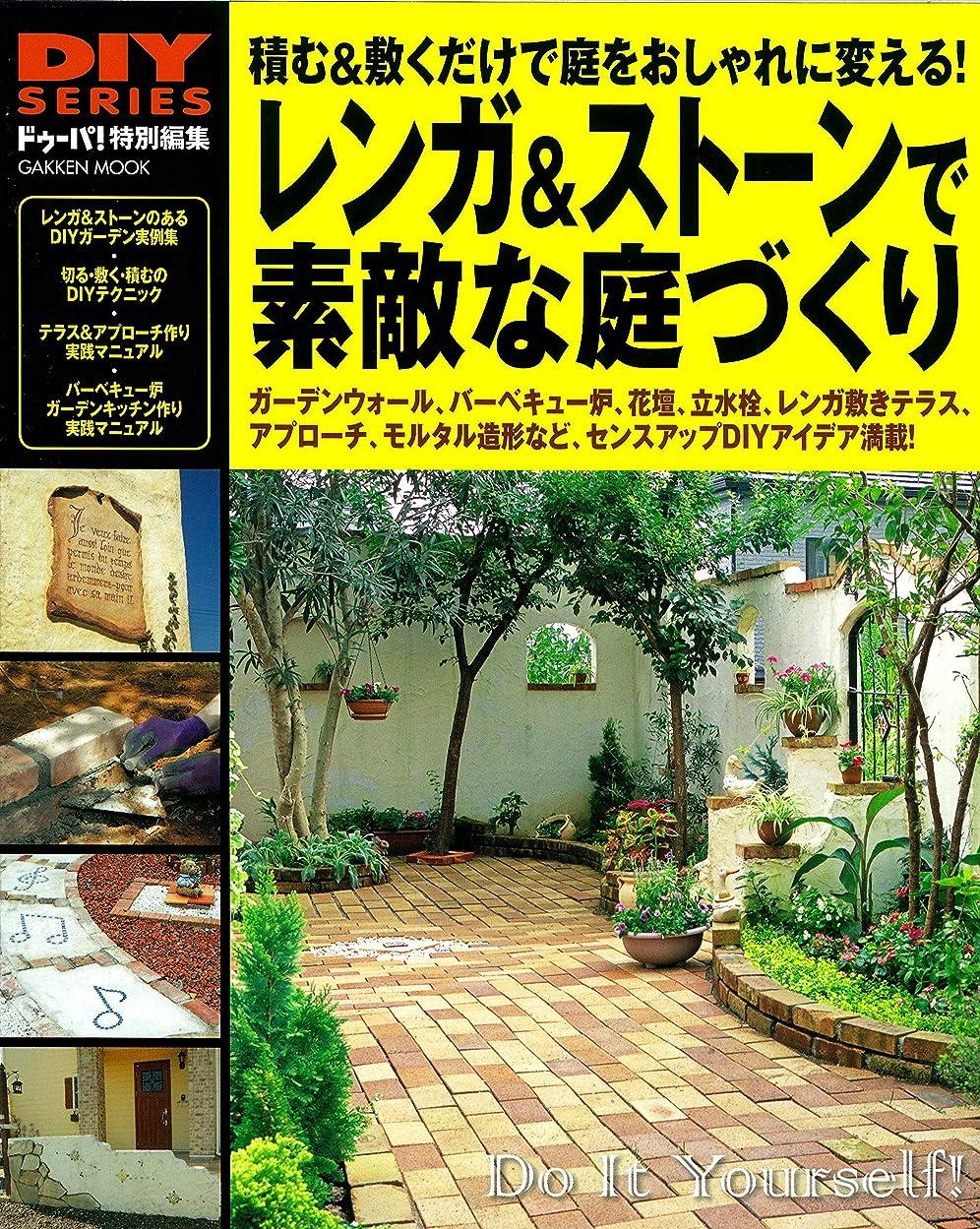原子炉無人ペインティングDIYシリーズ レンガ&ストーンで素敵な庭づくり (Gakken Mook DIY SERIES)