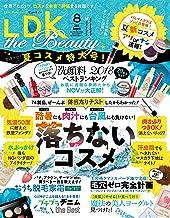 表紙: LDK the Beauty (エル・ディー・ケー ザ ビューティー)2018年8月号 [雑誌] | LDK the Beauty編集部