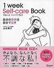 表紙: 1ウィーク セルフケアブック 自分の身体は自分で治す | 山本華子