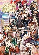 表紙: 夢王国と眠れる100人の王子様 公式設定集 vol.2 (Bs-LOG COLLECTION) | ガールズメディアサービスセクション