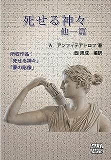Shiseru Kamigami hoka ippen (Japanese Edition)