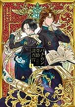 表紙: バチカン奇跡調査官1 (MFコミックス ジーンシリーズ)   日野 杏寿