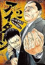アイターン(2) (モーニングコミックス)