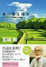 表紙: 風の帰る場所 ナウシカから千尋までの軌跡   宮崎 駿