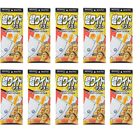 【まとめ買い】クリーンエイド 超ワイドマスク 個包装 7枚入×10P