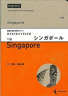 NEXTRAVELER(ネクストラベラー) vol.06シンガポール (素敵な星の旅行ガイド)
