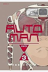オートマン(3) (コミックDAYSコミックス) Kindle版
