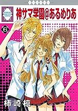 KAMISAMA GAKUEN AT ARMERIA 6 (TOSUISHA ICHI RACI COMICS) (Japanese Edition)