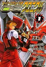 表紙: スーパーロボット大戦OG クロニクルVOL.1 (電撃コミックス) | 八房 龍之助