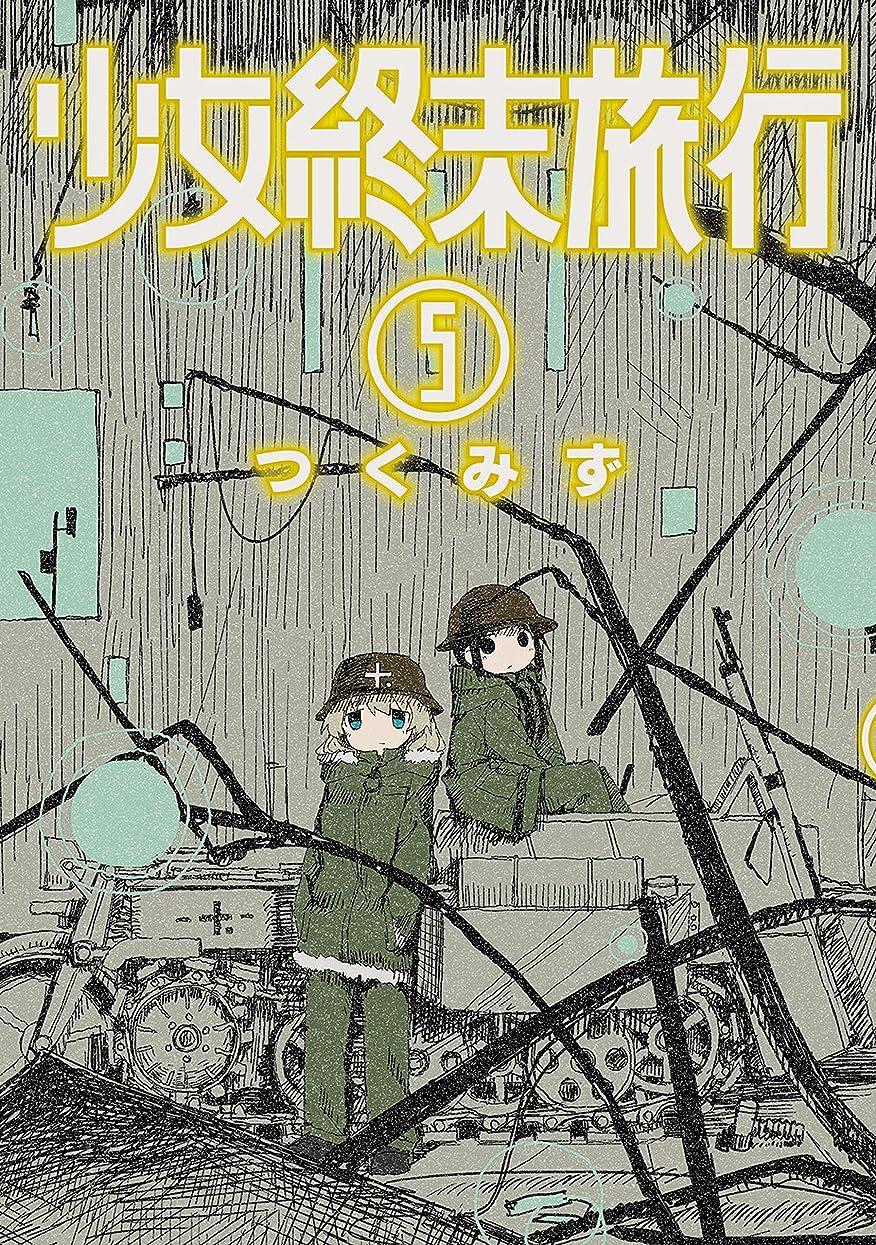 司書認識ラッシュ少女終末旅行 5巻 (バンチコミックス)