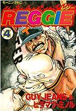 REGGIE(4) (モーニングコミックス)