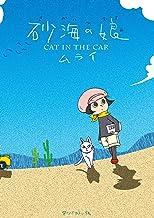 砂海の娘 CAT IN THE CAR (タツミコミックス)