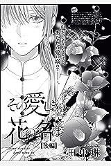 その愛しき花の名は(単話版) 【後編】 (無敵恋愛S*girl) Kindle版