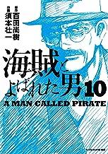 表紙: 海賊とよばれた男(10) (イブニングコミックス) | 須本壮一
