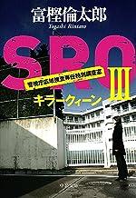表紙: SRO3 キラークィーン (中公文庫) | 富樫倫太郎