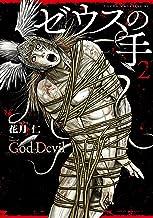 表紙: ゼウスの手(2) (ヤングマガジンコミックス) | 花月仁