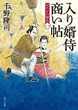 表紙: 入り婿侍商い帖 凶作年の騒乱(一) (角川文庫) | 千野 隆司