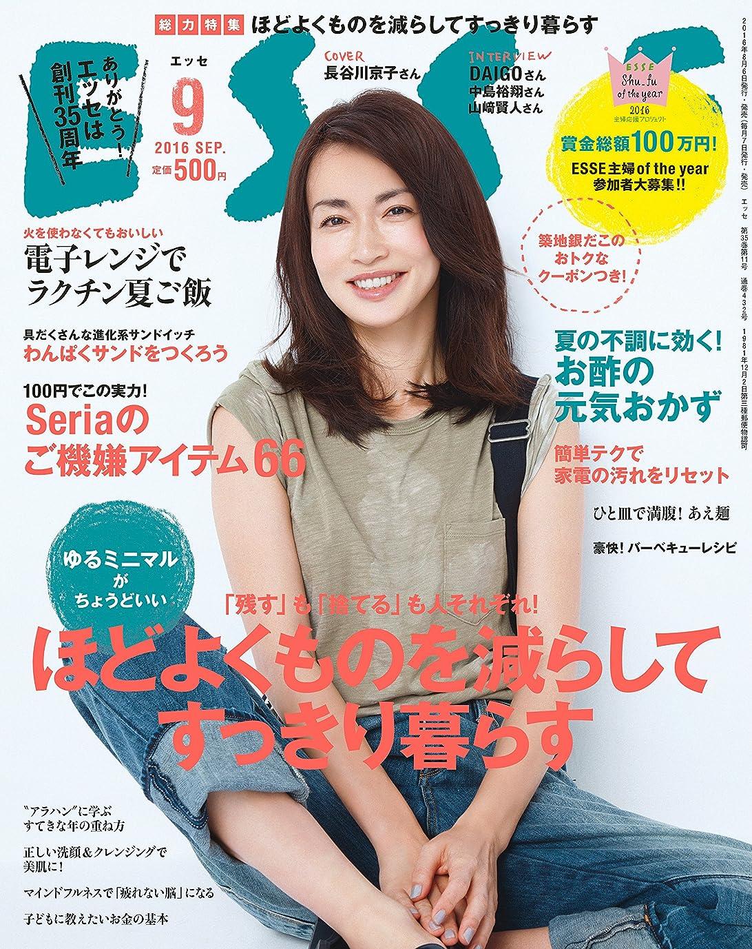 フロンティア平和エミュレーションESSE 2016 年 09月号 [雑誌] ESSE (デジタル雑誌)