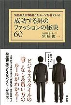 表紙: 成功する男のファッションの秘訣60 9割の人が間違ったスーツを着ている (講談社の実用BOOK)   宮崎俊一