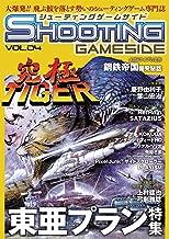 シューティングゲームサイド Vol.4 (GAMESIDE BOOKS)