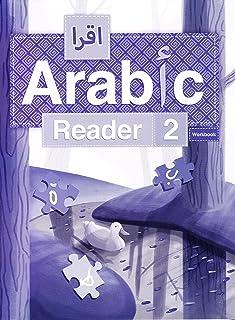 IQRA' Arabic Reader Workbook Level 2 (New Edition)