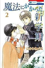 魔法にかかった新学期 2 (花とゆめコミックス) Kindle版