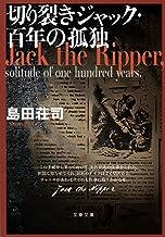 表紙: 切り裂きジャック・百年の孤独 | 島田荘司