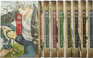 蟲師 愛蔵版 コミック 1-8巻セット (アフタヌーンKCデラックス)
