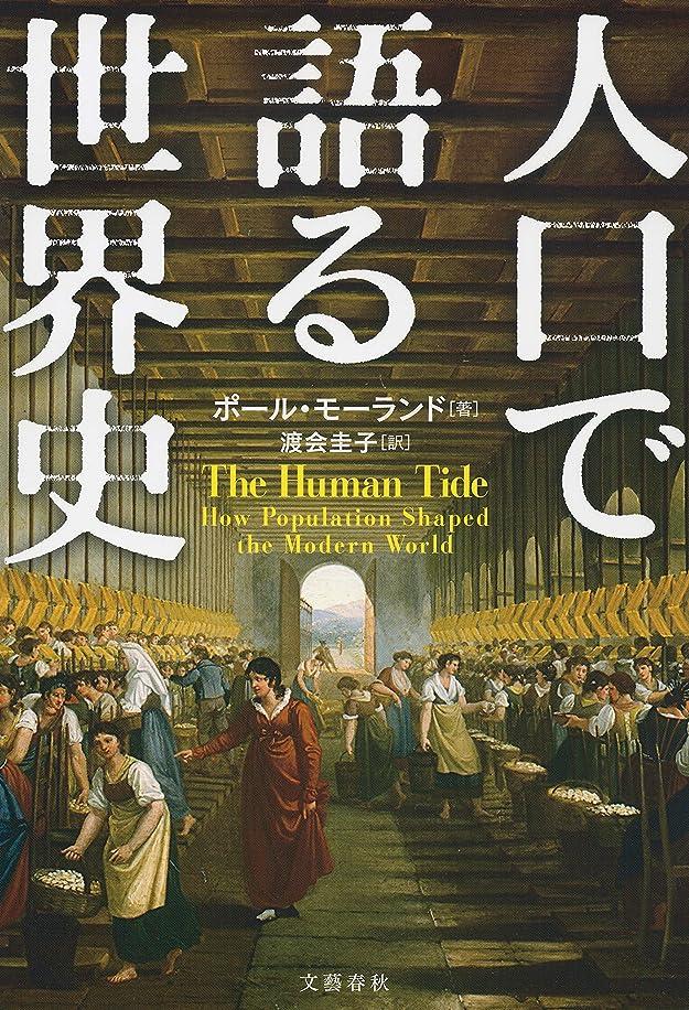 一緒通行料金革命人口で語る世界史 (文春e-book)