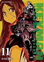 表紙: KEYMAN(11)【特典ペーパー付き】 (RYU COMICS)   わらいなく