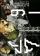 表紙: アイアムアヒーロー(6) (ビッグコミックス) | 花沢健吾