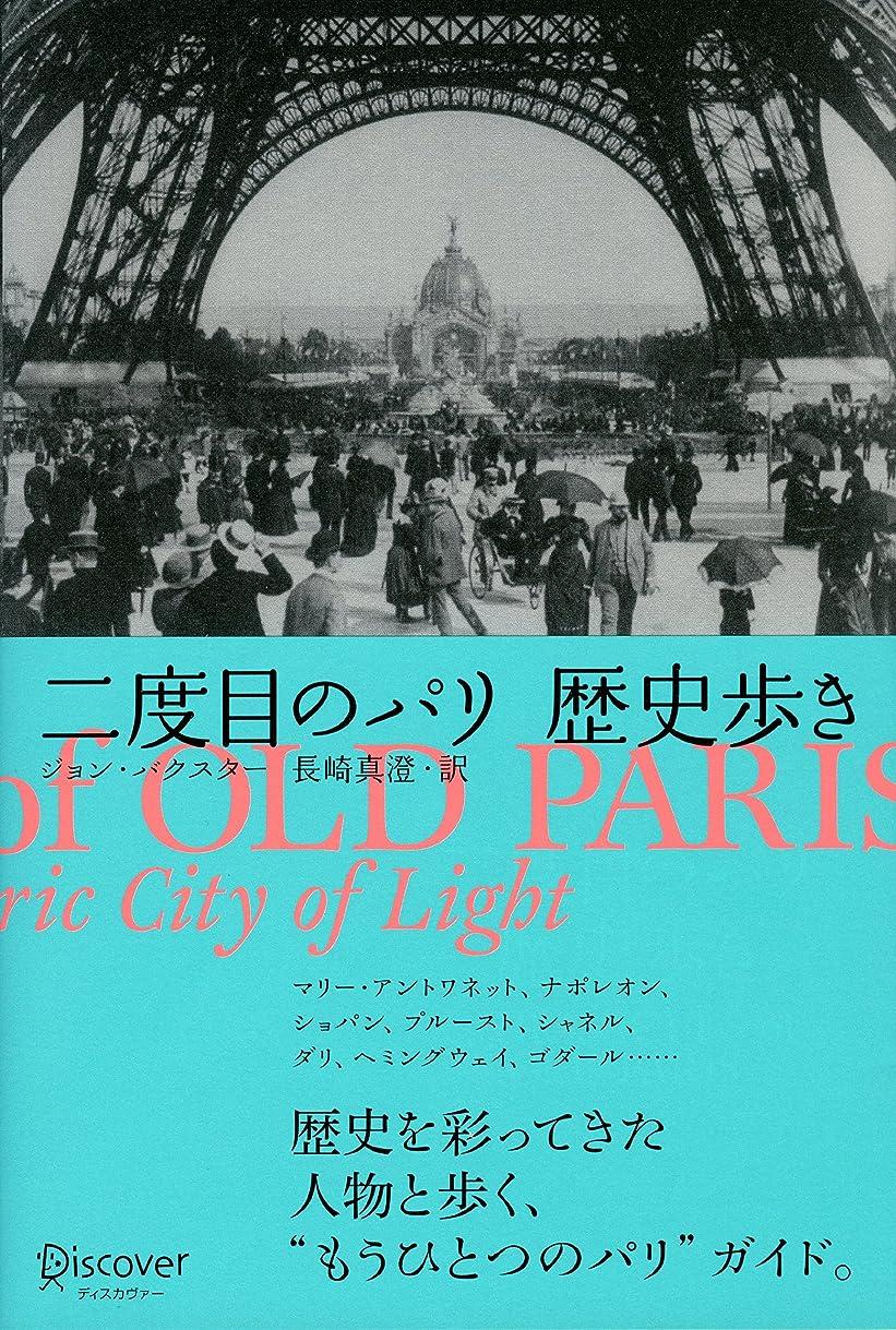 割り当てますスイス人サポート二度目のパリ 歴史歩き