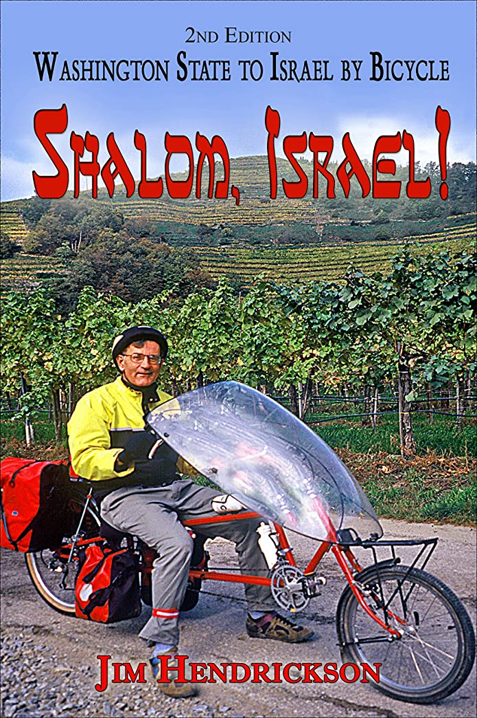 フォルダテナント猛烈なShalom, Israel!: Washington State to Israel by Bicycle (English Edition)