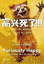 高兴死了!!!(读客熊猫君出品,我正在人生低谷,我现在高兴死了!盘踞《纽约时报》畅销书榜近半年!)