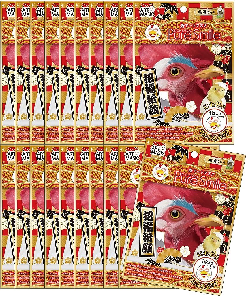 覚醒服を片付ける年金【ピュアスマイル】『迎春寿アートマスク』(にわとり/梅酒の香り)20枚セット