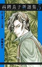 高階良子新選集5悪魔たちの巣5 (ボニータ・コミックスα)