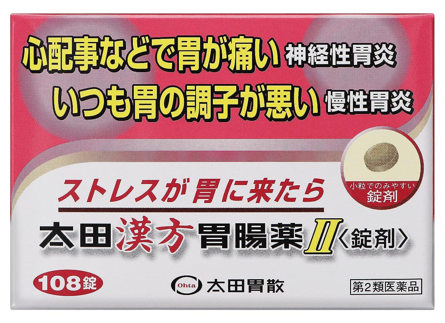 頑張る強打大陸【第2類医薬品】太田漢方胃腸薬II<錠剤> 108錠