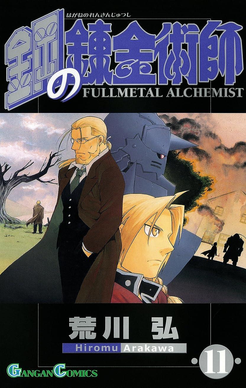 さわやか承認する乱暴な鋼の錬金術師 11巻 (デジタル版ガンガンコミックス)