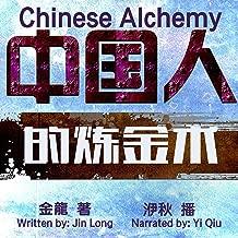 中国人的炼金术 - 中國人的煉金術 [Chinese Alchemy]