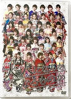 AKB48グループ 成人式コンサート~大人になんかなるものか~[DVD]