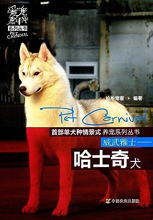威武雅士:哈士奇犬 (爱宠嘉年华系列丛书 首部单犬种情景式养宠系列从书)