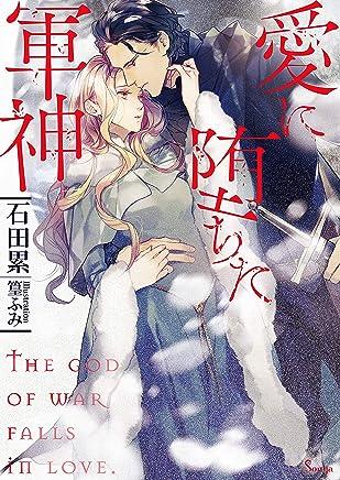 愛に堕ちた軍神 (ソーニャ文庫)