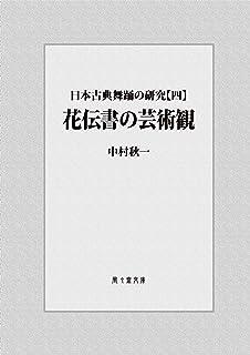 花伝書の芸術観: 日本古典舞踊の研究【四】 (風々齋文庫)