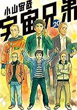 表紙: 宇宙兄弟(20) (モーニングコミックス) | 小山宙哉