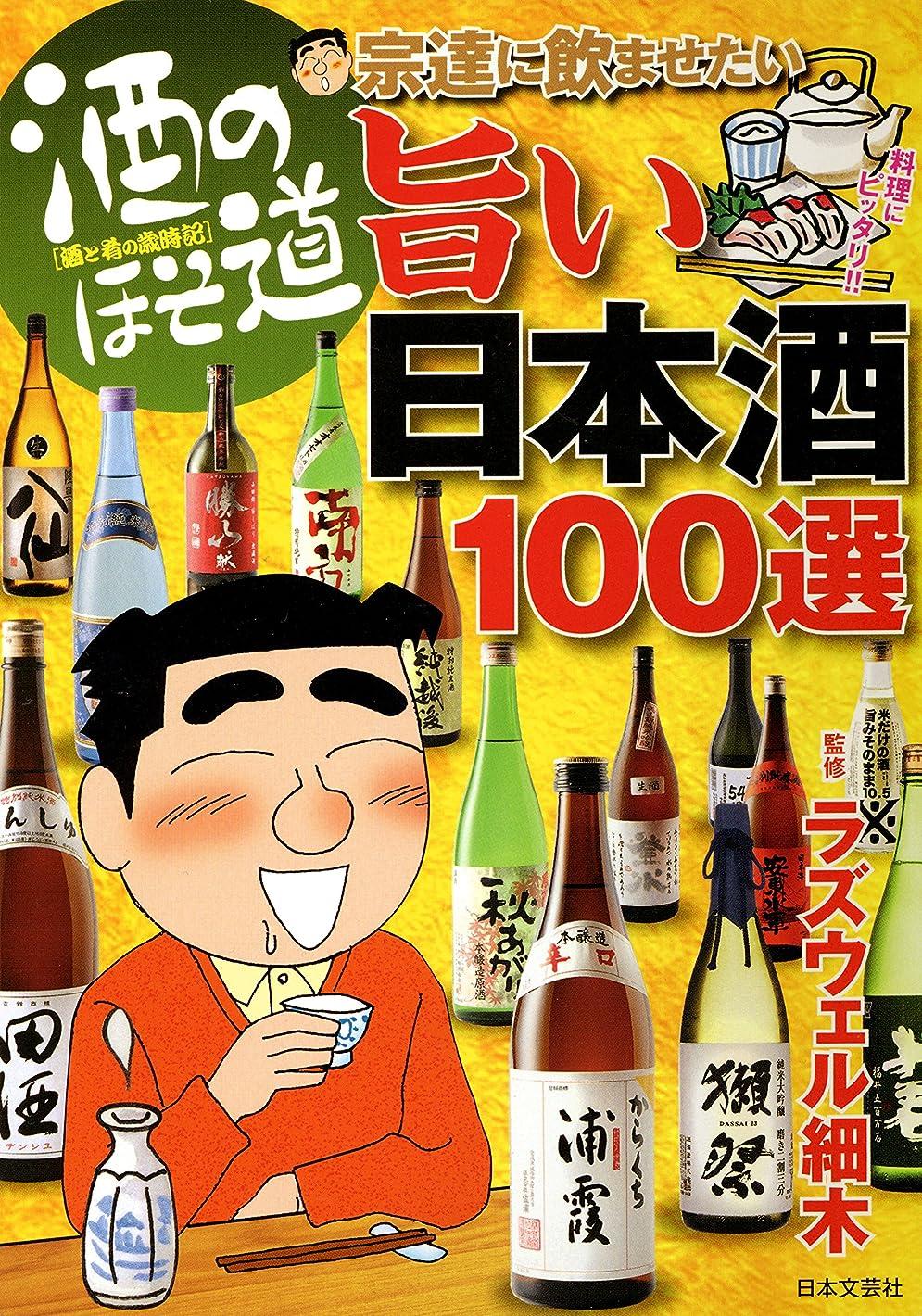 裁量フリッパーコレクション酒のほそ道 宗達に飲ませたい旨い日本酒100選