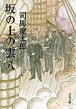表紙: 坂の上の雲(八) (文春文庫) | 司馬遼太郎