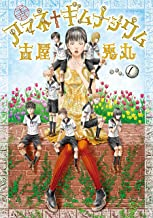 アマネ†ギムナジウム(1) (モーニングコミックス)