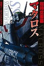 表紙: 電撃データコレクション 超時空要塞マクロス (DENGEKI HOBBY BOOKS)   電撃ホビーウェブ編集部