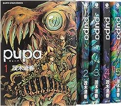 pupa コミック 全5巻完結セット (アース・スターコミックス)