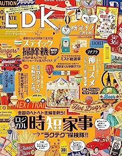 LDK (エル・ディー・ケー) 2020年6月号 [雑誌]